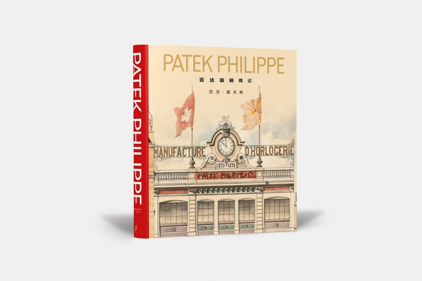 Patek Philippe: The Authorized Biography Chinese Edition