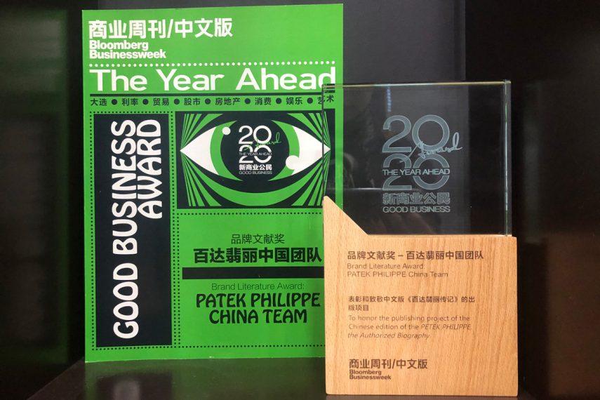 Patek Philippe Bloomberg Businessweek China Good Business Award for Brand Literature
